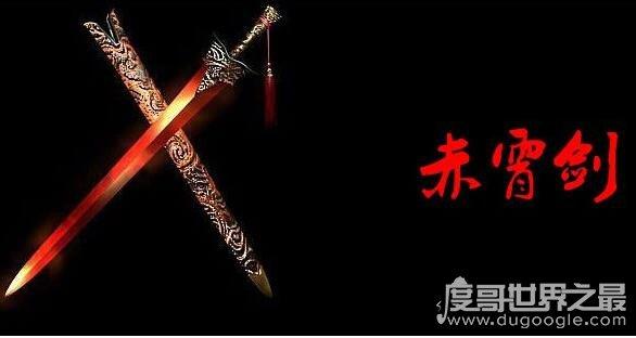 中国十大名剑,最出名的就是干将莫邪(轩辕剑最自己与胡瑛不过是擦肩而过厉害问题稍后再说)