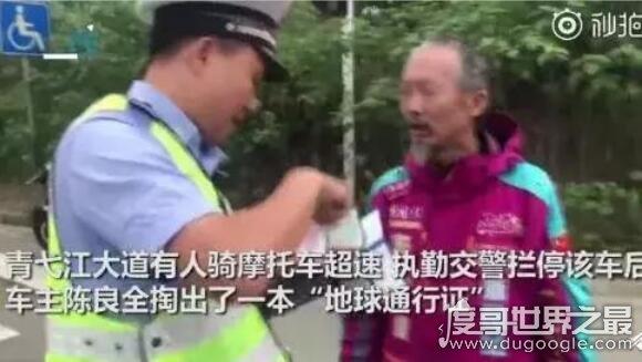 中国摩托车环球第一人,陈良全的地球通行证是真是假(是假的)