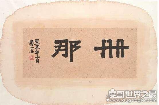 上海话册那是什么意思,是一种常用发泄词(现用于反驳别人)