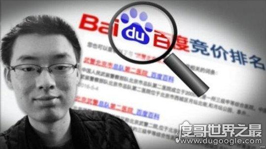 魏则西事件全过程,误信搜素引擎虚假信息(百度受查/莆田系遭质疑)