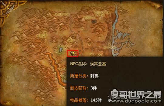 魔兽世界中埃其亚基在哪,十字路口东北方(地图坐标56/17)