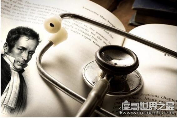 听诊器是谁发明的,法国名医雷奈克最先发明了听诊器