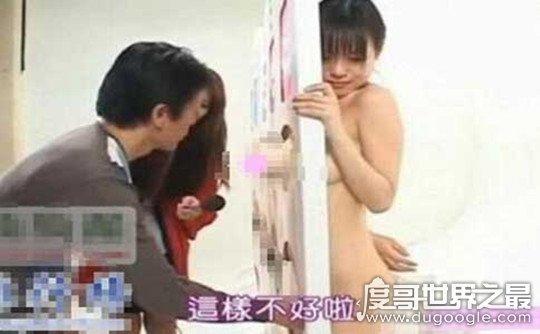 日本最无节操的综艺节目,父亲猜女儿(女儿露三点让父亲猜)