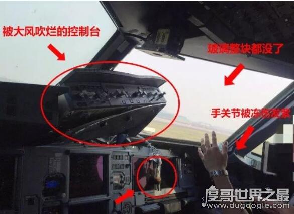 3u8633川航事件全过程,驾驶舱挡风玻璃破裂(机组完成史诗级迫降)