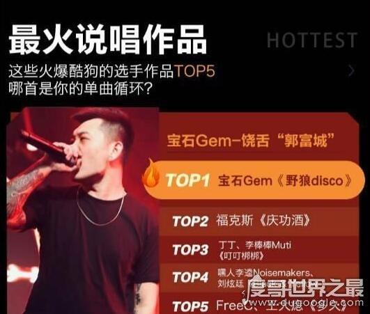 《中国新说唱》野狼disco是哪一期,复活赛第一场(8月16日)