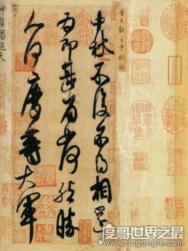 中国十大名字帖,王羲之《兰亭序》为天下第一行书(无人能及)