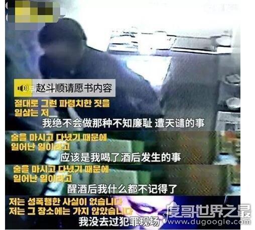 韩国恶魔赵斗顺会来中国吗,他来不了中国(出狱后会被限制范围)