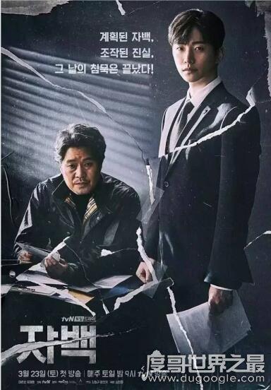 2019评分最高的韩剧排行榜,《会读心术那小子》排行第1(评分9.6)