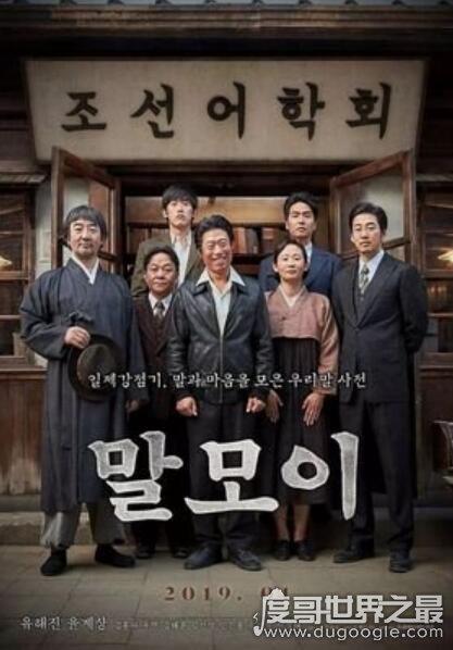 韩国电影推荐2019豆瓣高分排行,《极限逃生》进前五(第一实至名归)