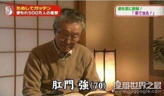 日本最奇葩的人名盘点,我孙子智美运动员爆红网络(已笑喷)