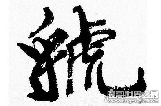 虢怎么读,读guó是一种姓氏(最早见于商朝时期的甲骨文)