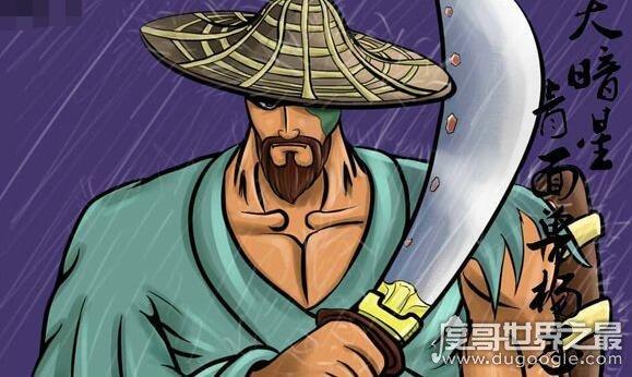 青面兽杨志的性格特点分析,是一个既优柔寡断又粗枝大叶的人