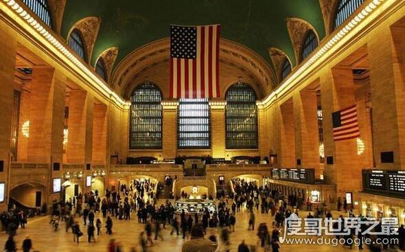 世界上最长的火车站台,纽约中央火车站拥有44个站台(占地48英亩)
