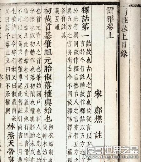 世界上最早的字典,尔雅字典(著成于战国或两汉之间)