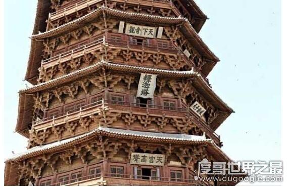 中国最高的木建筑,山西应县木塔(释迦塔)塔高67.31米