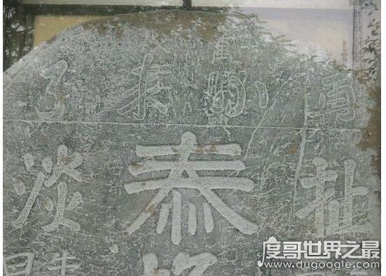 最奇葩的墓碑铭,扯淡碑(相传是明代时候流传的一块墓碑)