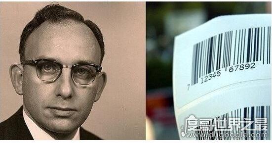条形码是谁发明的?美国乔治·劳雷尔(已于12月5日去世)