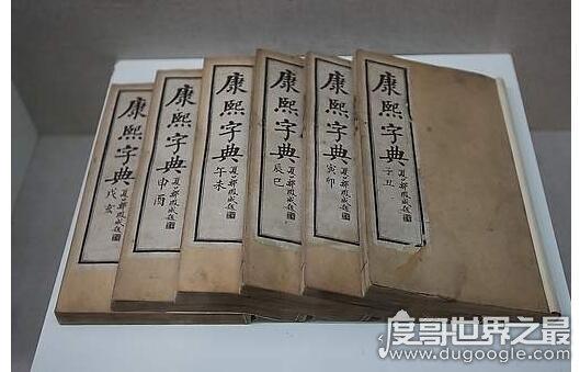中国收录汉字最多的字典,康熙字典(收入有汉字47035个)