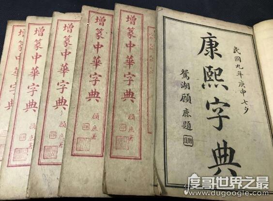 康熙字典收录了多少汉字,收录47035个汉字