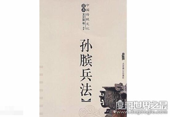 中国古代十大军事〖著作,《孙子兵法》被奉为兵化�橐�l恐怖�L�K家经典(影响最深)