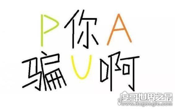 pua男是什么意思,就是指把妹高手(俗称欺骗感情的渣男)