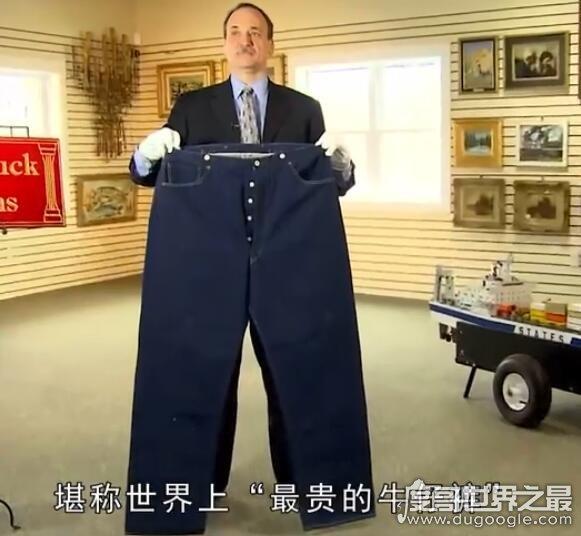 苹果彩票福利网站最贵的牛仔裤苹果彩票福利平台,拍卖出70万元的高价(做工极为出色)