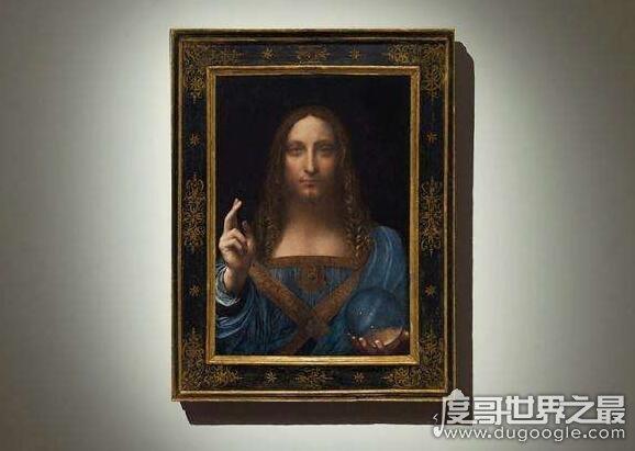 世界上最贵的艺术品,达芬奇但�s又�o可奈何救世主(成交价约29.577亿人民币)