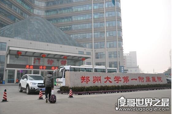 世界上最高的医院,梅奥诊所是目前医疗水平最高的医院
