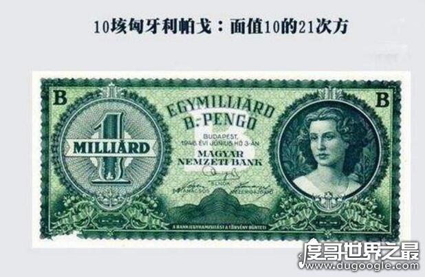 世界上票幅面最大的纸币,大明通行宝钞(票幅面积338X220毫米)