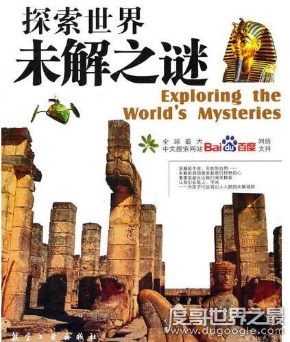 世界未解之谜小说排行榜 最受欢迎的5本未解之谜小说推荐
