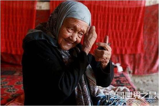 吉尼斯世界最長壽的人排名,新疆阿麗米罕老奶奶今年134歲