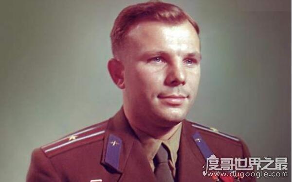世界上最早的宇航员 尤里·阿列克谢耶维奇·加加林(苏联宇航员)