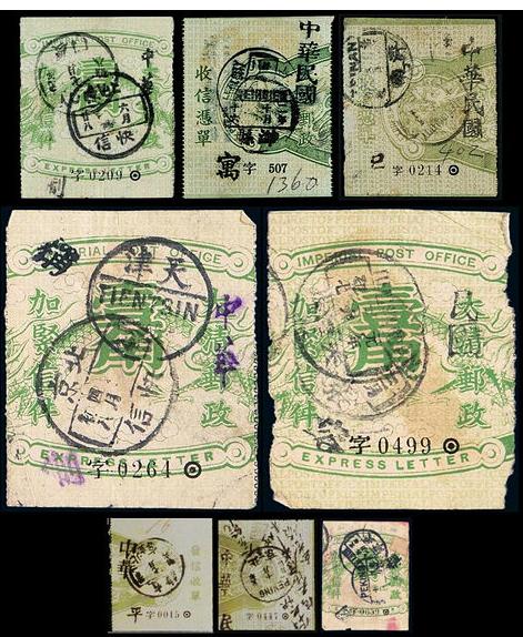 世界上最大的邮票,清代快信邮票长约21公分宽约6.5公分