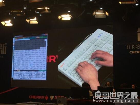 中国打字速度最快的人,10分钟3165个汉字(1分钟316个)